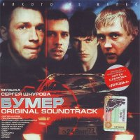 Bumer (2003) soundtrack cover