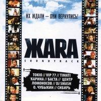 """Обложка саундтрека к фильму """"ЖАRА"""" / Zhara (2006)"""