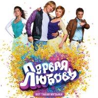 Pervaya lyubov (2009) soundtrack cover