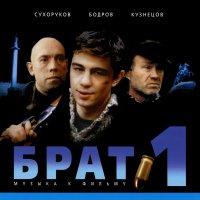 Brat (1997) soundtrack cover