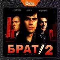 """Обложка саундтрека для фильму """"Брат 0"""" / Brat 0 (2000)"""