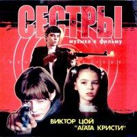 """Обложка саундтрека к фильму """"Сестры"""" / Syostry (2001)"""