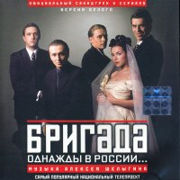 Brigada (2002) soundtrack cover