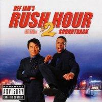 """Обложка саундтрека к фильму """"Час пик 2"""" / Rush Hour 2 (2001)"""