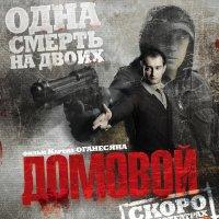 """Обложка саундтрека к фильму """"Домовой"""" / Domovoy (2008)"""