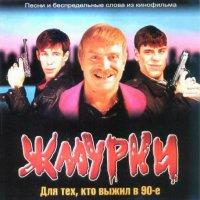 """Обложка саундтрека к фильму """"Жмурки"""" / Zhmurki (2005)"""