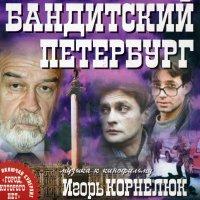 Banditskiy Peterburg (2000) soundtrack cover