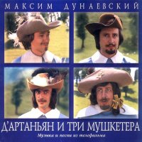 D'Artanyan i tri mushketyora (1978) soundtrack cover