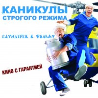 Kanikuly strogogo rezhima (2009) soundtrack cover