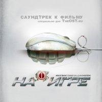 Na igre (2009) soundtrack cover