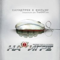 "Обложка саундтрека к фильму ""На игре"" / Na igre (2009)"