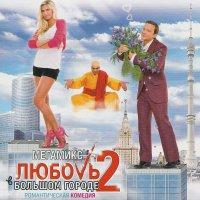 """Обложка саундтрека к фильму """"Любовь в большом городе 2"""" / Lyubov v bolshom gorode 2 (2010)"""