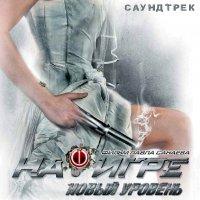 Na igre 2: Novyy uroven (2010) soundtrack cover
