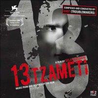 13 Tzameti (2005) soundtrack cover