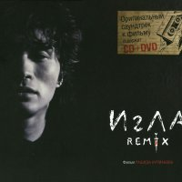 """Обложка саундтрека к фильму """"Игла Remix"""" / Igla Remix (2010)"""