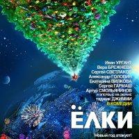 "Обложка саундтрека к фильму ""Ёлки"" / Yolki (2010)"