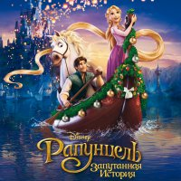 Tangled (Russian cast) (2010) soundtrack cover