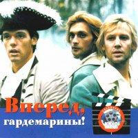 Gardemariny, vperyod! (1987) soundtrack cover