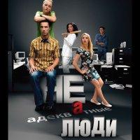 Neadekvatnye lyudi (2010) soundtrack cover