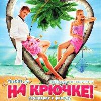"Обложка саундтрека к фильму ""На крючке!"" / Na kryuchke! (2011)"