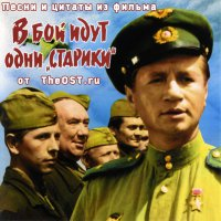 V boy idut odni stariki (1973) soundtrack cover