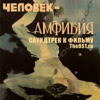 """Обложка саундтрека к фильму """"Человек-амфибия"""" / Chelovek-Amfibiya (1961)"""