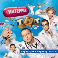 "Обложка саундтрека к сериалу ""Интерны"" / Interny (2010)"