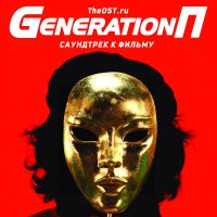 Generation P (2011) soundtrack cover