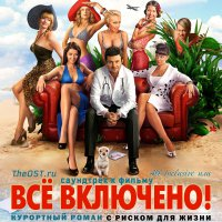 All inclusive ili Vsyo vklyucheno (2011) soundtrack cover