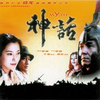 San wa (2005) soundtrack cover
