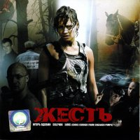Zhest (2006) soundtrack cover