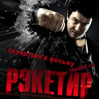 Racketeer (2007) soundtrack cover