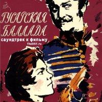 Gusarskaya ballada (1962) soundtrack cover