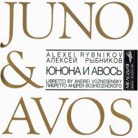 """Обложка саундтрека к фильму """"Юнона и Авось"""" / Yunona i Avos (1983)"""