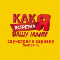 Kak ya vstretil vashu mamu (2010) soundtrack cover