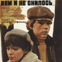 Vam i ne snilos... (1980) soundtrack cover