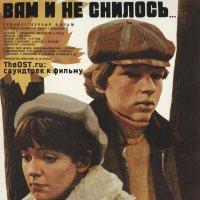 """Обложка саундтрека к фильму """"Вам  и не снилось"""" / Vam i ne snilos... (1980)"""