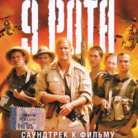 9 rota (2005) soundtrack cover