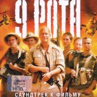 9 rota (2005) soundtrack cover