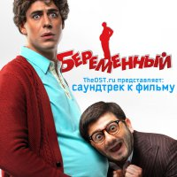 """Обложка саундтрека к фильму """"Беременный"""" / Beremennyy (2011)"""