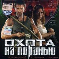 Okhota na Piranyu (2006) soundtrack cover