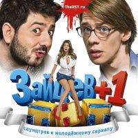 """Обложка саундтрека к сериалу """"Зайцев + 1"""" / Zaytsev+1 (2011)"""