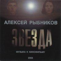 """Обложка саундтрека к фильму """"Звезда"""" / Zvezda (2002)"""