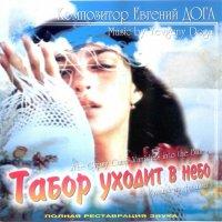 Tabor ukhodit v nebo (1976) soundtrack cover