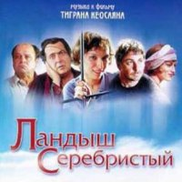 Landysh serebristyy (2000) soundtrack cover