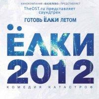 "Обложка саундтрека к фильму ""Ёлки 2"" / Yolki 2 (2011)"