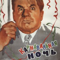 Karnavalnaya noch (1956) soundtrack cover