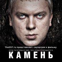 Kamen (2011) soundtrack cover