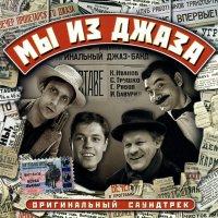 """Обложка саундтрека к фильму """"Мы из джаза"""" / My iz dzhaza (1983)"""