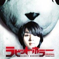 Rabbit Horror 3D (2011) soundtrack cover